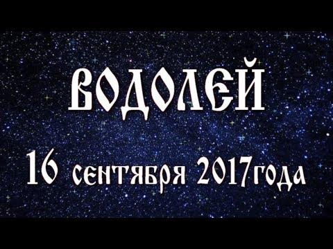 Весы гороскоп на 21 мая 2017
