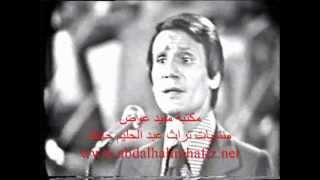 اغاني طرب MP3 يامالكا قلبي - الحفل الثاني 7 اغسطس 1973 - مكتبة مفيد عوض تحميل MP3