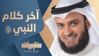 تحميل اغاني Mishari Rashed Alafasy آخر كلام النبي ﷺ | مشاري راشد العفاسي - ألبوم بالمصري MP3