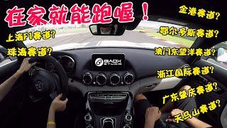 [GAOX]对驾驶有帮助的赛车模拟软件推荐,还能跑国内赛道喔!Thrustmaster、Fanatec专业赛车模拟器硬件介绍看之前视频