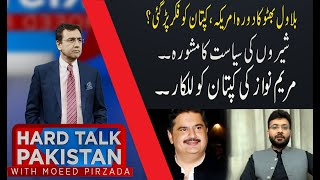 Hard Talk Pakistan with Dr Moeed Pirzada | 08 July 2021 | Shehryar Khan Afridi | 92NewsUK