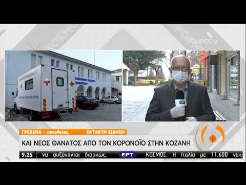 'Eνας ακόμη θάνατος από κορονοϊό στην Κοζάνη | 31/03/2020 | ΕΡΤ