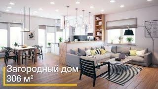 Интерьер дома в современном стиле. Обзор загородного дома, 306 кв.м.