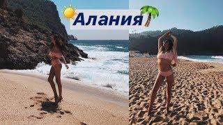 АЛАНИЯ // пляж Дамлаташ, фуникулер, путешествие с подругой