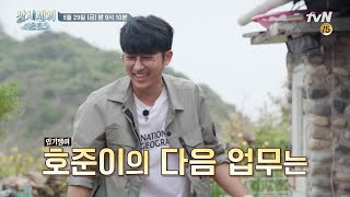 3 Meals A Day Fishing Village 5 EP5