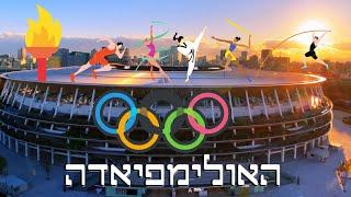 אולימפיאדת טוקיו 2021 (2020) סוגי וענפי ספורט וההישגים של ישראל באולימפיאדה