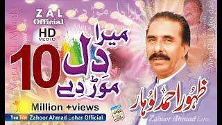 Dil More Day   Zahoor Ahmad Lohar   New Punjabi Song    Teri Akhiyan Lukayaye   2020