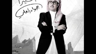 تحميل اغاني Jawad Al Ali...Namat Ounie | جواد العلي...نامت عيوني MP3