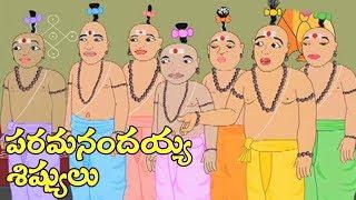 Telugu Children Stories | Ghurram Guddu Katha | Parmanandhayya Sishulu  Kathalu |