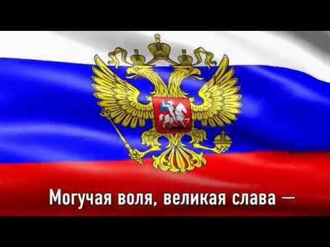 ГИМН РОССИИ. Текст Гимна на фоне флага России. видео