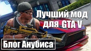 Лучший мод для #GTAV [GTA V REDUX]