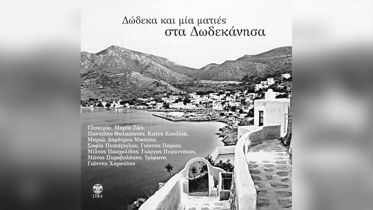 Σοφία Παπάζογλου - Το Περιόλι (Νίσυρος)   Official Audio Release