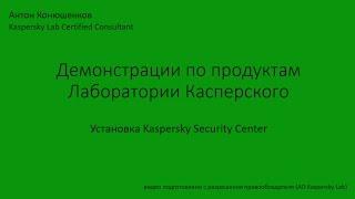 Mmc не удается инициализировать оснастку kaspersky security center