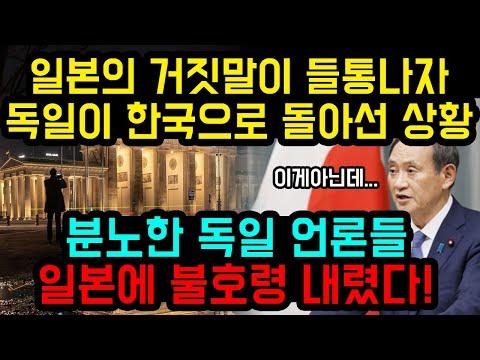 일본의 거짓말이 들통나자 독일이 한국으로 돌아선 상황