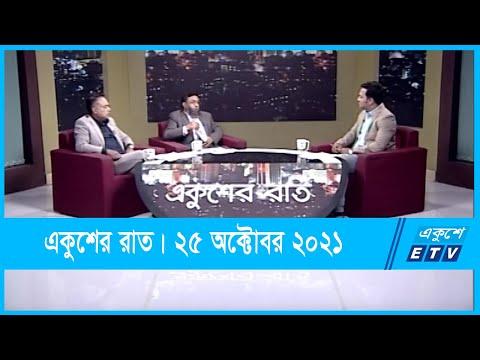 Ekusher Raat || একুশের রাত || কোন পথে গার্মেন্টস খাত? || 25 October 2021 || ETV Talk Show