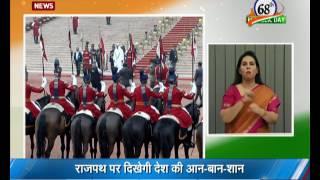 Full Event: 68th Republic Day Celebrations