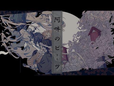 阿吽のビーツ / flower