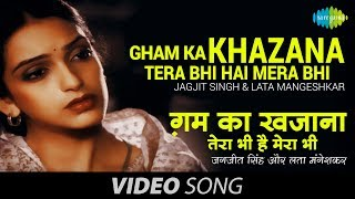 Gham Ka Khazana Tera Bhi Hai Mera Bhi | Ghazal Video Song | Jagjit Singh , Lata Mangeshkar - Download this Video in MP3, M4A, WEBM, MP4, 3GP