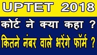 uptet 2018 latest news   uptet 2018 latest news after writ   uptet 2018 court ne kya kaha  