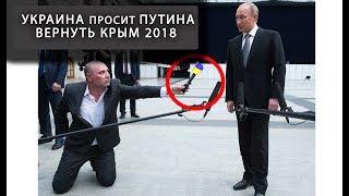 Украина просит Путина вернуть Крым 2018 Видео