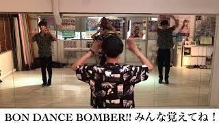 「BONDANCEBOMBER!!」〜盆踊りversion〜