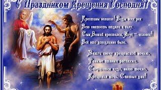 С праздником КРЕЩЕНИЯ ГОСПОДНЯ