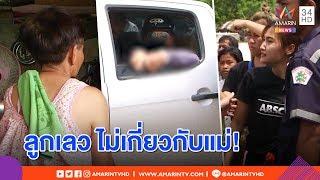 ทุบโต๊ะข่าว :ฆาตกรฆ่าเพื่อนหน้าวัด แม่วอนหยุดด่าตระกูลชี้คนเลวคือลูก ไม่เกี่ยวกับญาติ16/04/62
