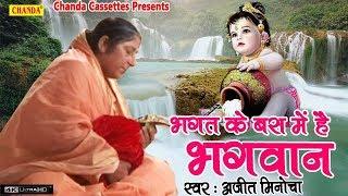 Bhagat ke Bas Mei Hai Bhagwan | बहुत दर्द भरा भजन आंसू रोक नहीं पाओगे, सच्ची घटना | Krishan Bhajan