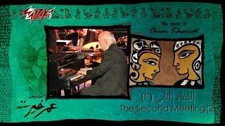 تحميل اغاني Al Lekaa El Thani 2 - Omar Khairat اللقاء الثانى 2 - عمر خيرت MP3