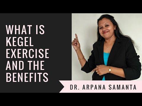 कीगेल एक्सरसाइज क्या है कैसे करें इसे और इसके लाभ ||What Is  Kegel Exercise And The Benefits