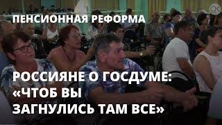 Жители райцентра прокляли Госдуму из-за пенсионной реформы
