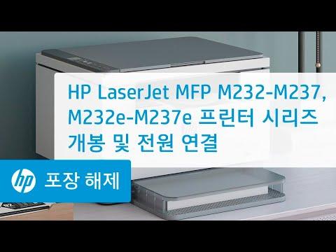 HP LaserJet MFP M232-M237, M232e-M237e 프린터 시리즈 개봉 및 전원 연결 | HP LaserJet | HP