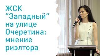 ЖСК Западный на улице Очеретина: мнение риэлтора