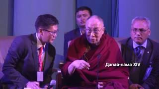 Е С Далай-лама 14 об особой связи и мантрах (Монголия, ноябрь 2016)