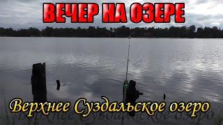Рыбалка на суздальском озере в спб