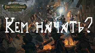 Pathfinder: Kingmaker--Two Great Beginner Builds - hmong video