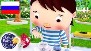 детские песенки   Полли ставит чайник греться   мультфильмы для детей   Литл Бэйби Бум