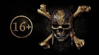 Пираты Карибского моря:Мертвецы не рассказывают сказки.