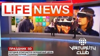 LifeNews и Виртуальная реальность. Интервью основателя Virtuality Club