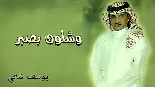 تحميل و مشاهدة يوسف شافي - وشلون بصبر | ألبوم جوالك MP3