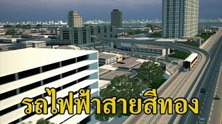 โครงการรถไฟฟ้าสายสีทอง 'สถานีกรุงธนบุรี-สถานีประชาธิปก' | Goldline Bangkok (Animation)