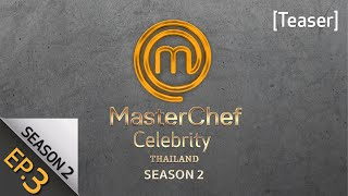 [Teaser EP.3] MasterChef Celebrity Thailand Season 2   24 ตุลาคม 2564