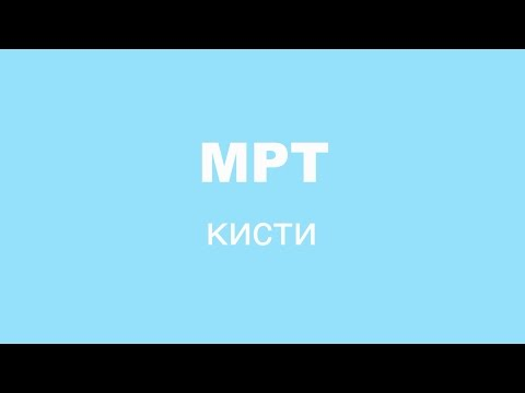 МРТ24   МРТ кисти