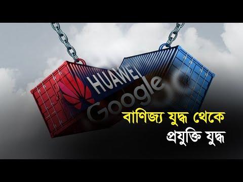 বাণিজ্য যুদ্ধ থেকে প্রযুক্তি যুদ্ধ   Bangla Business News   Business Report 2019