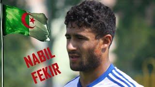 Nabil Fekir - Jouera pour la France | نبيل فقير - الجزائري