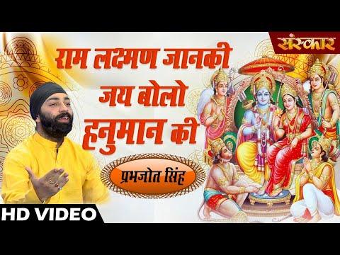 राम लक्ष्मण जानकी जय बोलो हनुमान की