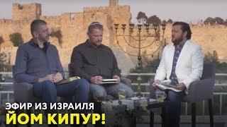 Йом Кипур! Сила Воскресения от 16.09.2018