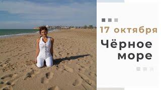 Осень в Крыму. 17 октября 2018 Крым. Чёрное море. Погода Крыма.
