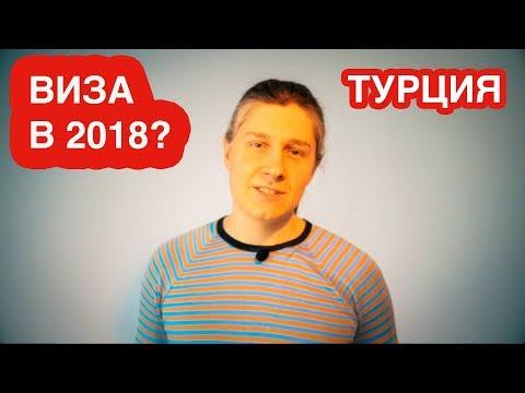 НУЖНА ЛИ ВИЗА В ТУРЦИЮ ДЛЯ РОССИЯН В 2019?