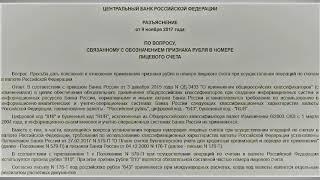 Разъяснения по Коду Валют 810 и 643